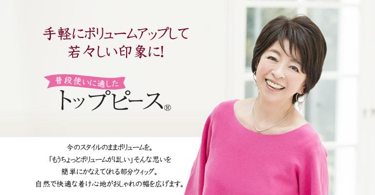 フォンテーヌトップピース広告②