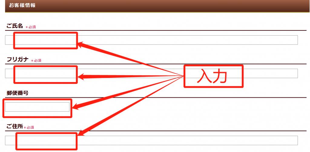 ライツフォル個人情報入力画面②