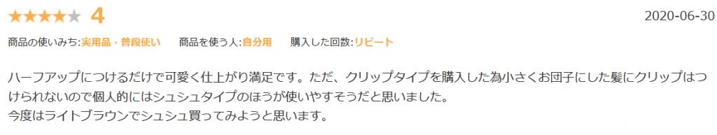 クリップ型お団子カール口コミ②