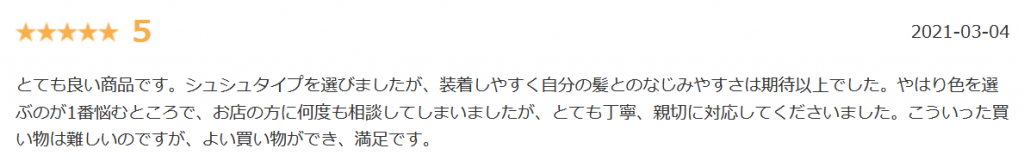 クリップ型お団子カール口コミ③