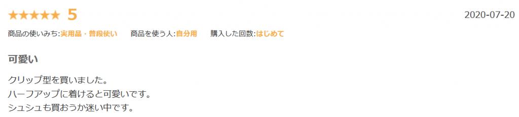 クリップ型お団子カール口コミ