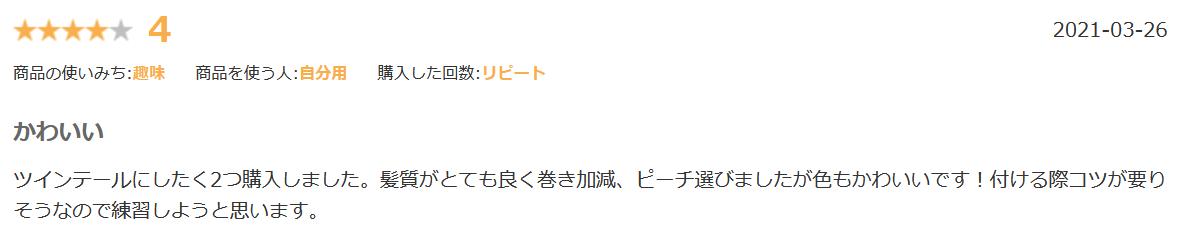 ブライトララポニーテール楽天口コミ②