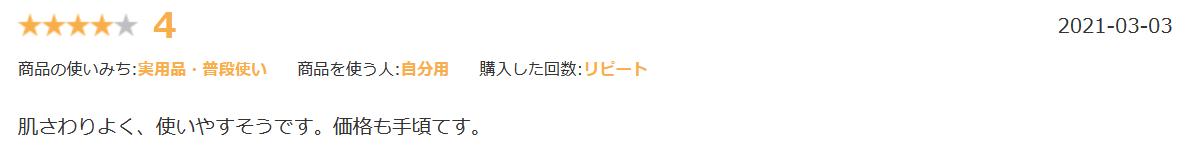 ブライトララ医療用キャップ楽天口コミ①