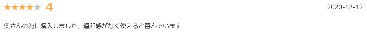 ブライトララ医療用キャップ楽天口コミ②