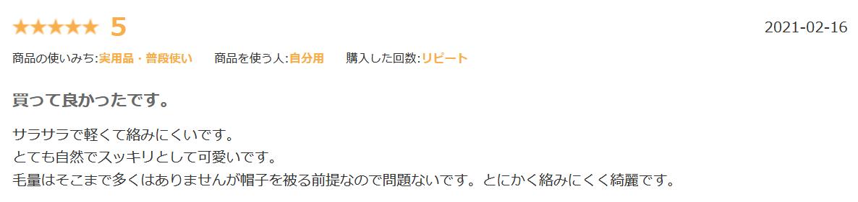 ブライトララ医療用楽天口コミ②