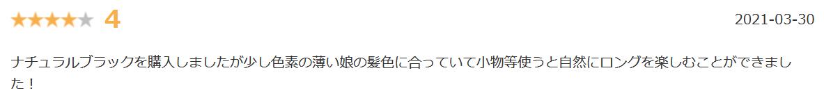 ブライトララ襟足楽天口コミ①