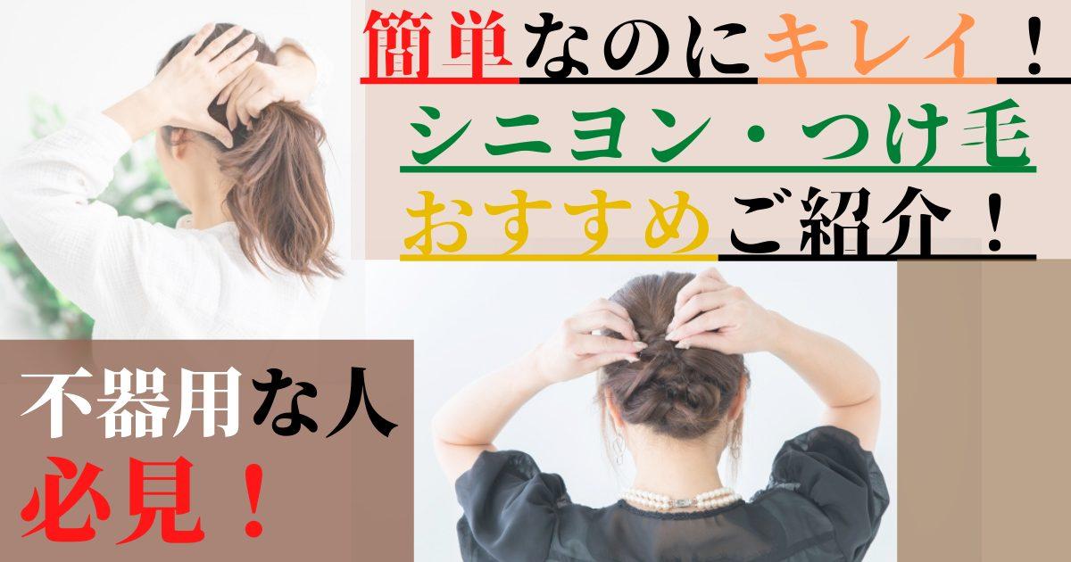 簡単なのにキレイ! シニヨン・つけ毛 おすすめご紹介!