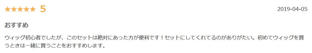 アクアドールケアセット楽天口コミ②