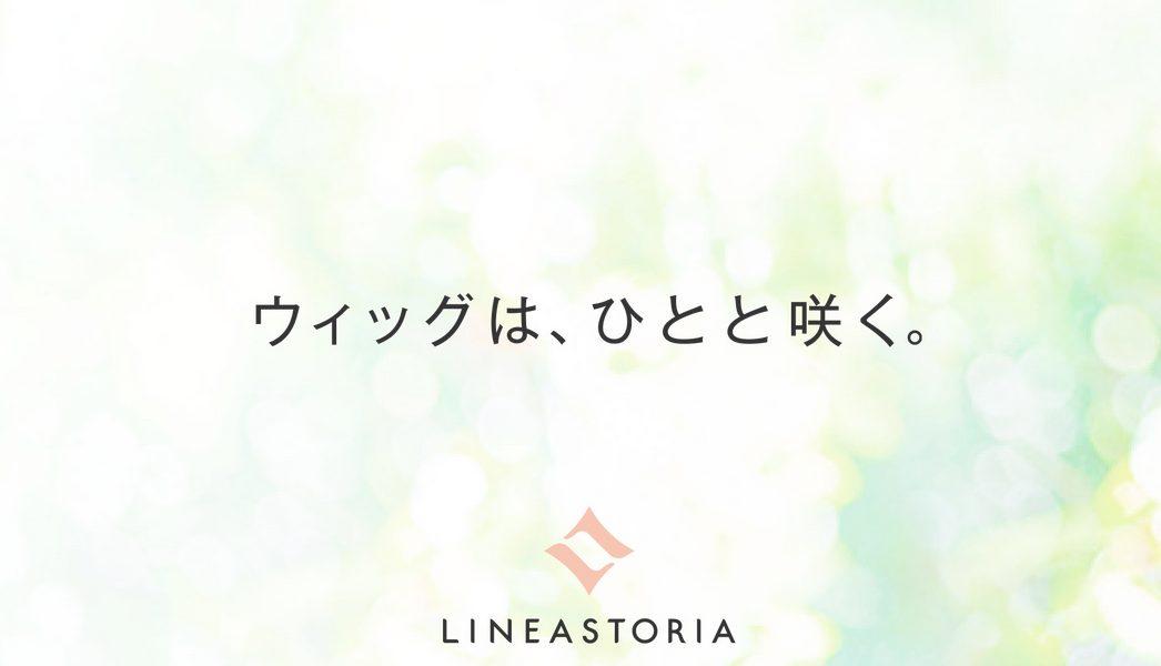 リネアストリアHP画像