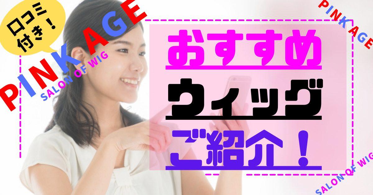 PINK AGEオススメウィッグ紹介アイキャッチ
