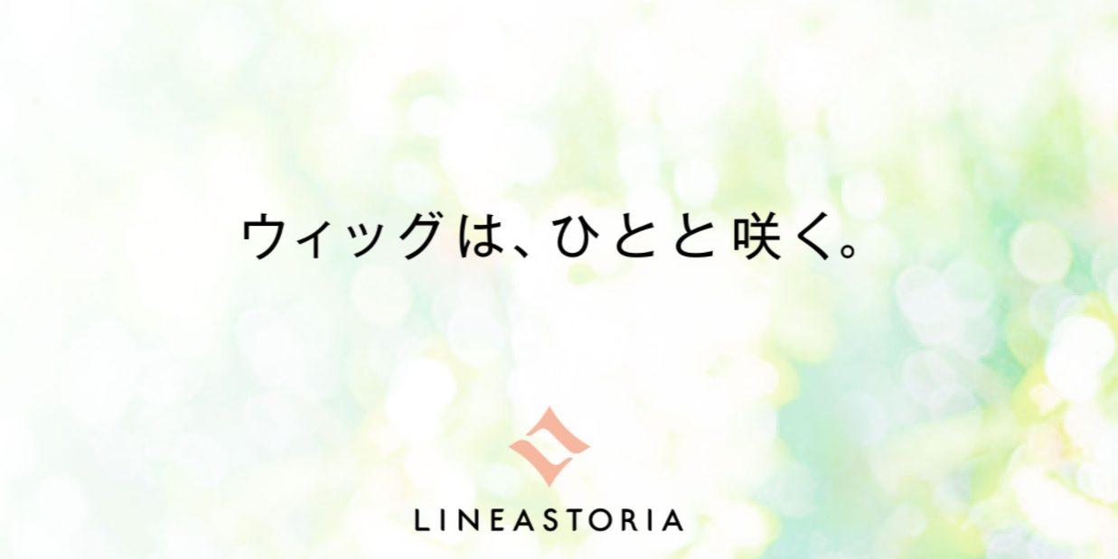 リネアストリアTP画像
