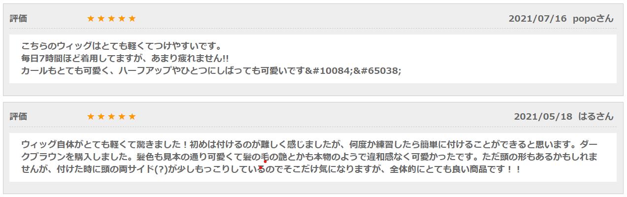 ピンクエイジ新商品①HP口コミ