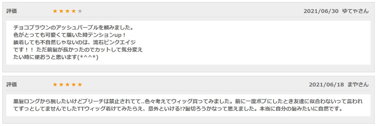 ピンクエイジ新商品②HP口コミ