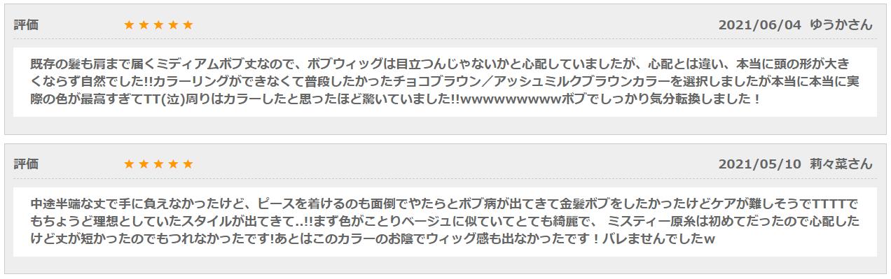 ピンクエイジ新商品③HP口コミ