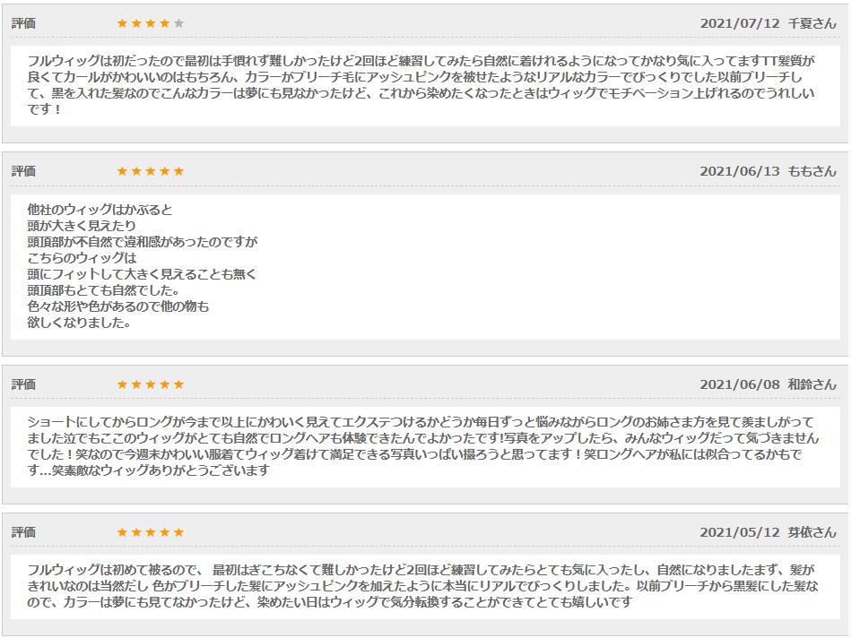 ピンクエイジ新商品コメント①