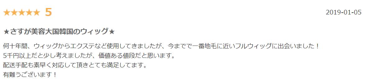 ピンクエイジ口コミ③