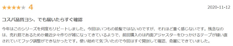 リネアストリア口コミ③