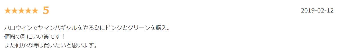 カラーウィッグ②カラーレビュー3