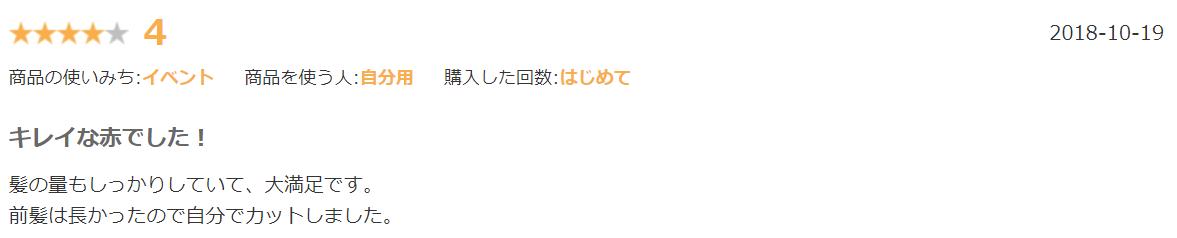 カラーウィッグ②カラーレビュー4