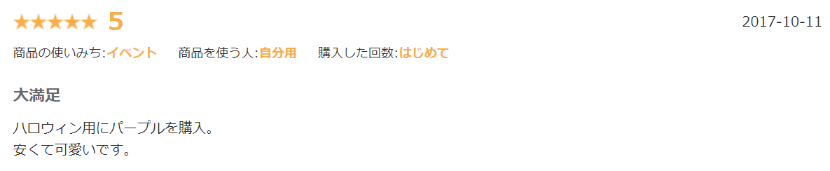カラーウィッグ②カラーレビュー5