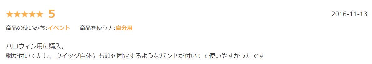 カラーウィッグ③レビュー2